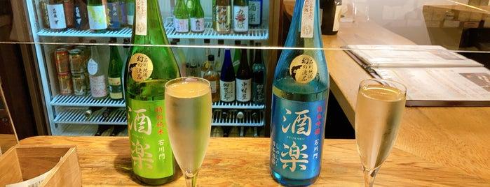 酒楽 is one of 金沢関係.