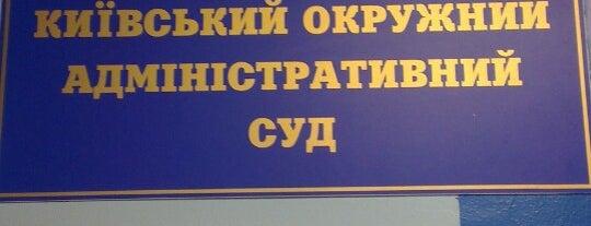 Київський Окружний Адміністративний суд is one of Orte, die Julia gefallen.