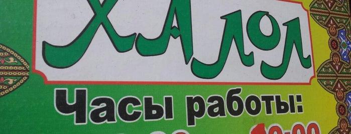 Кафе Халяль is one of узбекская кухня / uzbek cuisine.