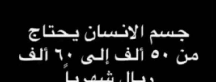 Al Baik is one of Kharj.