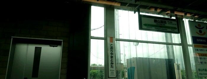 郡山富田駅 is one of JR 미나미토호쿠지방역 (JR 南東北地方の駅).
