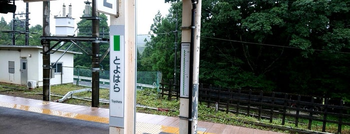 Toyohara Station is one of JR 키타칸토지방역 (JR 北関東地方の駅).