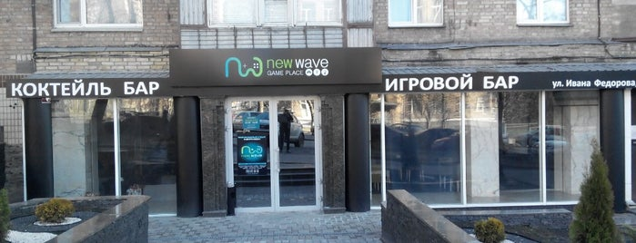 New Wave game place is one of кальяны 💗.