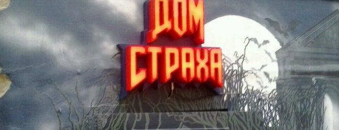 Дом страха - аттракцион is one of Lieux sauvegardés par ТК Ялта - Круглый Год.