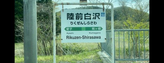 Rikuzen-Shirasawa Station is one of JR 미나미토호쿠지방역 (JR 南東北地方の駅).