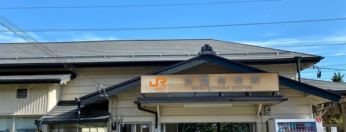 元善光寺駅 is one of JR 고신에쓰지방역 (JR 甲信越地方の駅).