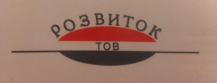 Rozvytok LLC is one of Lugares favoritos de Anna.