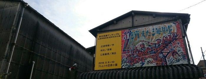 ブレヒトの芝居小屋 is one of Locais curtidos por Kan.