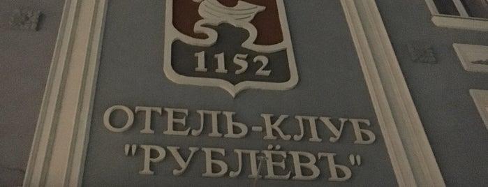 Отель Клуб РублевЪ is one of Locais curtidos por Kolyamba.