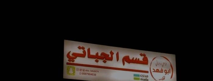 شاهي و جباتي ابو فهد is one of MVi.