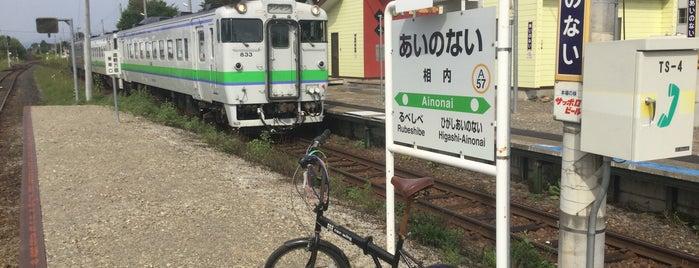 Ainonai Station is one of JR 홋카이도역 (JR 北海道地方の駅).