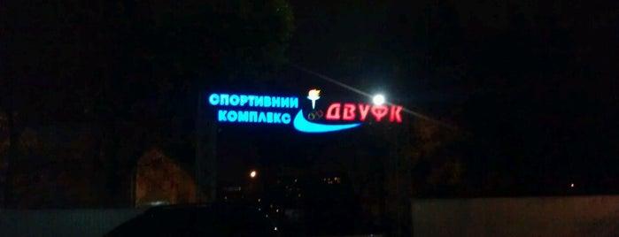 Спорткомплекс ДВУФК is one of Lugares favoritos de Andrey.