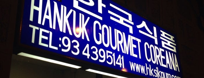 Hankuk Gourmet Coreana 한국식품 is one of Lugares favoritos de Jiayue.