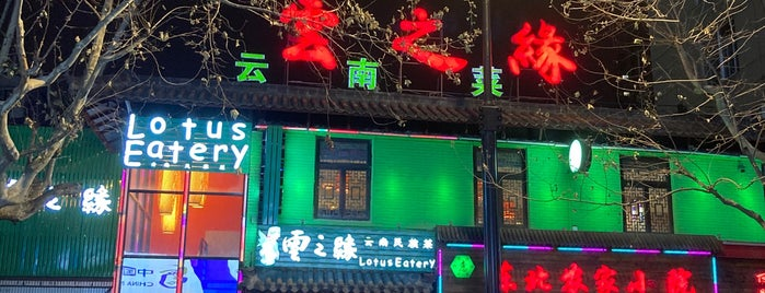 Lotus Eatery is one of To-do shanghai.
