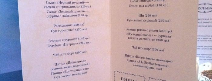 Roshior bar is one of Olesya V. : понравившиеся места.