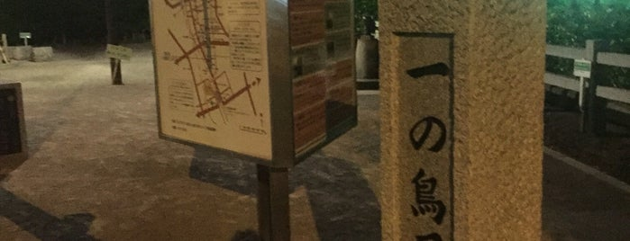 一の鳥居ひろば is one of สถานที่ที่ papecco2017 ถูกใจ.