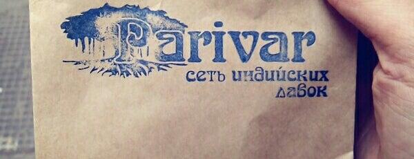 Индийская лавка Parivar is one of индийская кухня / indian cuisine.