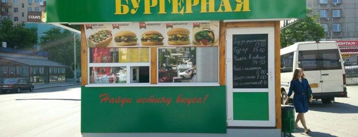 Бургерная is one of Київ.