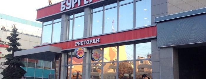 Burger King is one of Съедобные места Серпухова.
