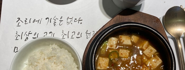거대갈비 is one of Korea.