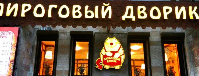 Пироговый дворик is one of Orte, die 💃VIKА💃 gefallen.