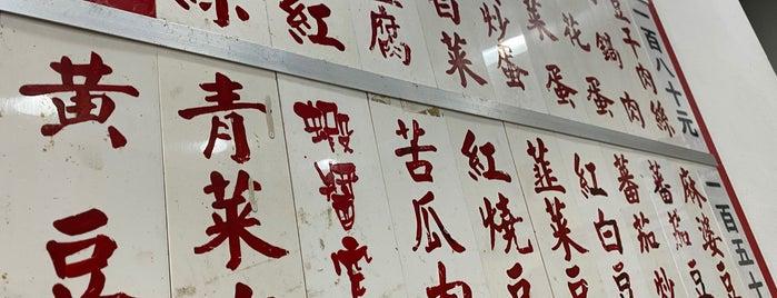 忠南飯館 is one of F&Bs - Taipei & Vicinity, Taiwan.