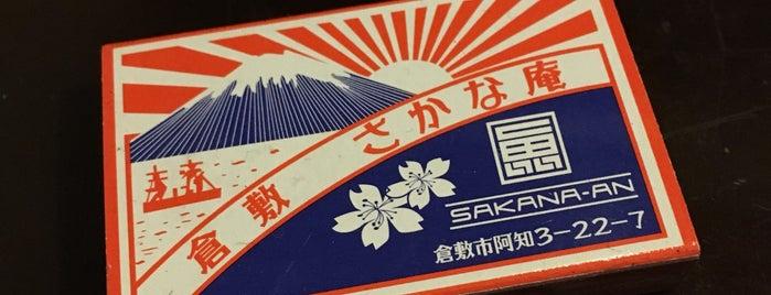 魚庵 is one of Shigeo : понравившиеся места.