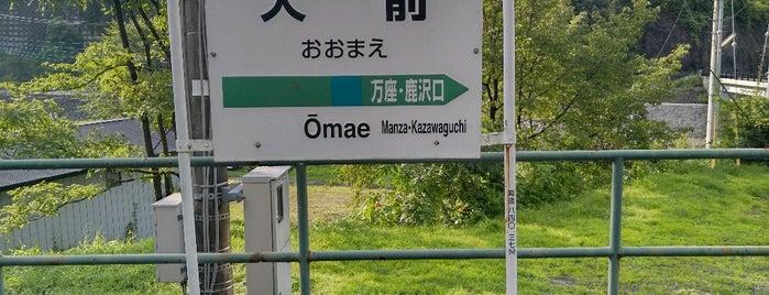 Ōmae Station is one of JR 키타칸토지방역 (JR 北関東地方の駅).