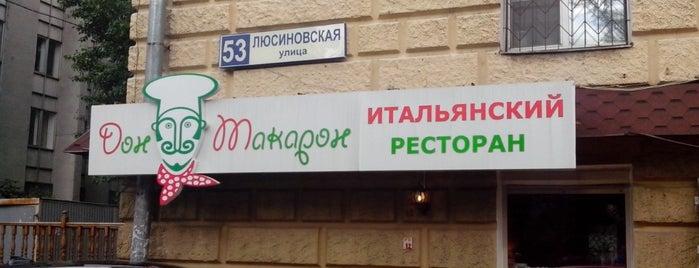 Don Macaron is one of Где можно почитать БГ в заведениях Москвы.