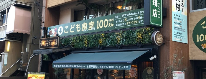 パセラ珈琲店 is one of Lieux qui ont plu à Masahiro.