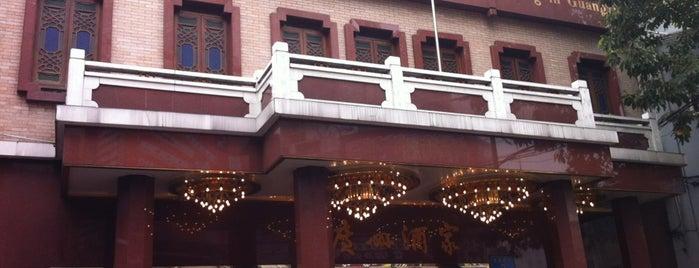 广州酒家 Guangzhou Restaurant is one of Ganju.