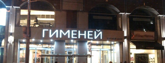 ТЦ «Гименей» is one of Moscow.