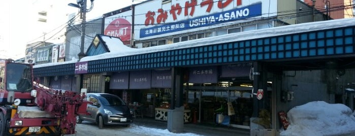 Nijo Market is one of Sapporo.