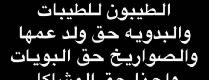 شاهي وتشباتي ابو فهد is one of Lugares guardados de Queen.