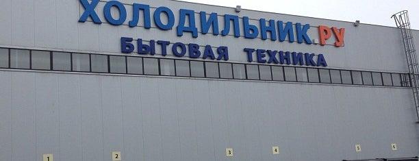 Холодильник.ru is one of Tatyana'nın Beğendiği Mekanlar.