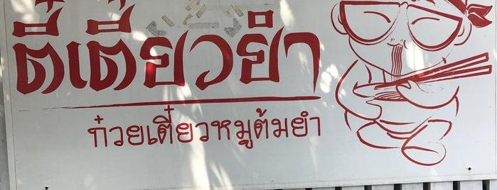 ตี๋เตี๋ยวยำ (ก๋วยเตี๋ยวหมูต้มยำ) is one of BKK_Noodle House_1.