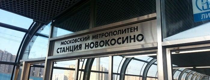 Остановка «Метро Новокосино» is one of Posti che sono piaciuti a Galina.