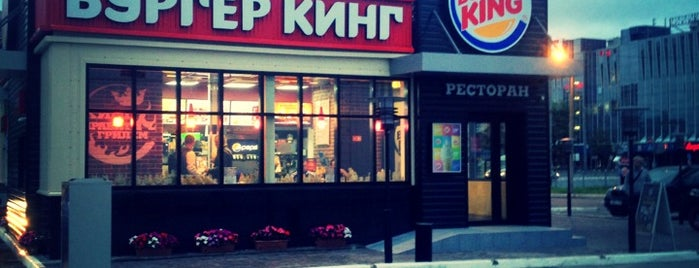 Burger King is one of Alexandra Zankevich ✨ : понравившиеся места.