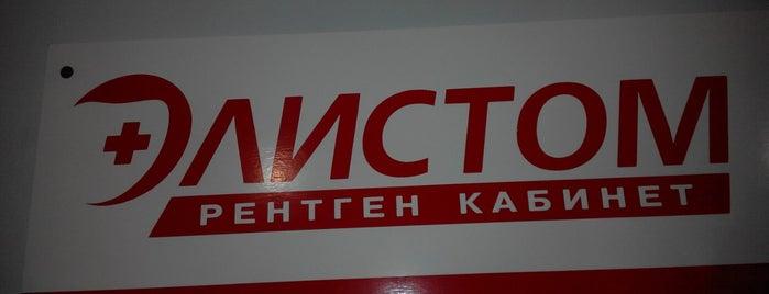 «Элистом» рентген кабинет. is one of Tempat yang Disukai Таня.
