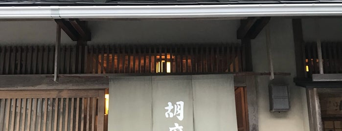 胡麻豆腐 濱田屋 is one of Nara + Kyoto.