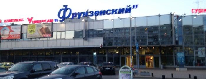 Универсам «Фрунзенский» is one of Lugares favoritos de Dotsenko_K.