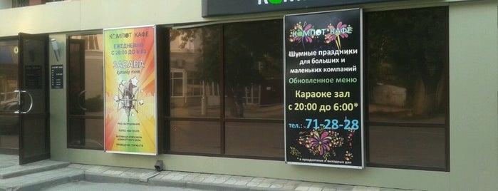 Компот is one of Ресторация Липецка.
