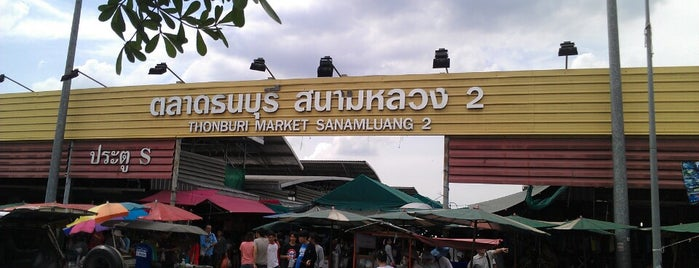 Thonburi Market Sanamluang 2 is one of Posti che sono piaciuti a Prim Patsatorn.