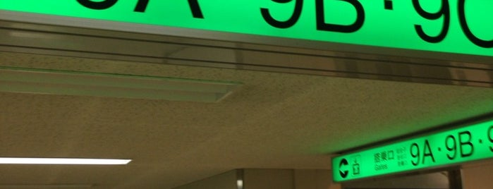 Gate 9 is one of 大阪国際空港(伊丹空港) 搭乗口 ITM gate.