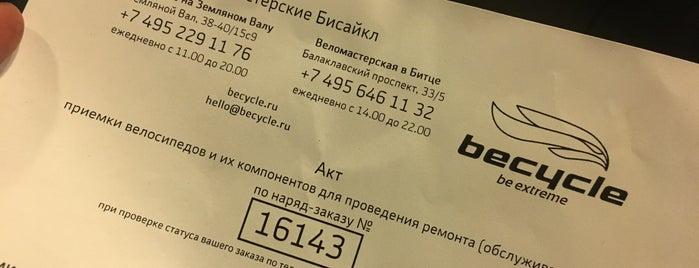 becycle is one of Nikolay : понравившиеся места.