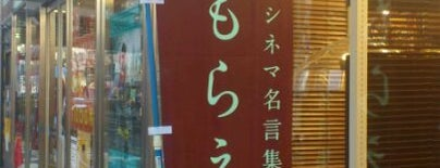 TSUTAYA 高津駅前店 is one of Posti che sono piaciuti a まき.