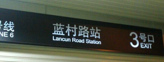 Lancun Road Metro Station is one of Metro Shanghai.