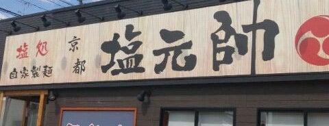 京都塩元帥 is one of Posti che sono piaciuti a Shigeo.