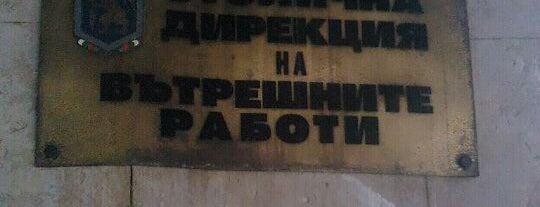 СДВР (Столична дирекция на вътрешните работи / Sofia Municipality Police Directorate) is one of Locais curtidos por 83.