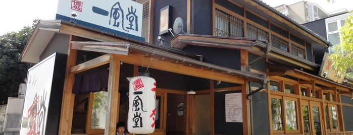 Ippudo is one of 赤ちゃん連れ好適スポット.